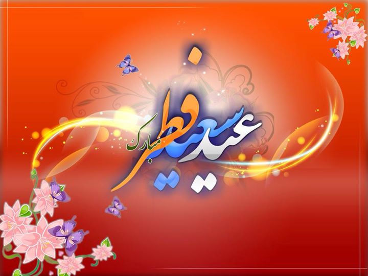عید فطر فرخند باد