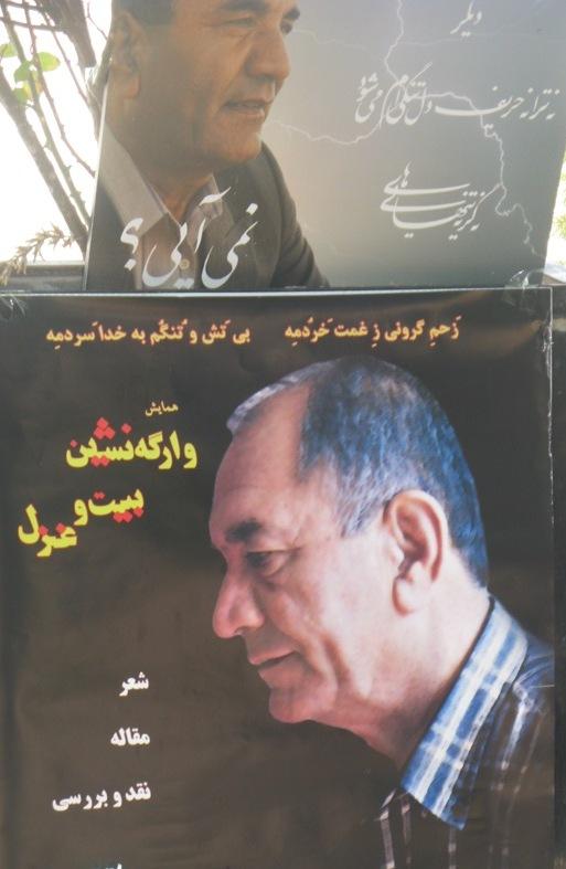 ششمین  سالگرد درگذشت مسعود بختیاری